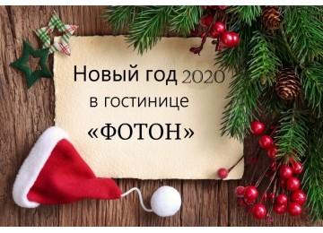 Отель Фотон, НОВЫЙ ГОД 2020